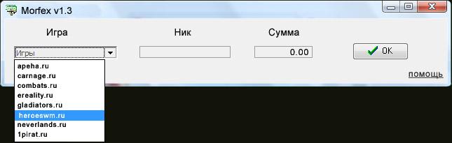 Работает с такими онлайн проектами. 1pirat.ru. neverlands.ru. carnage…