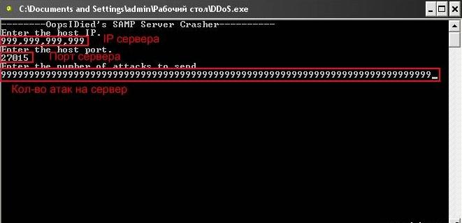 скачать программу для ddos атаки на сервера minecraft