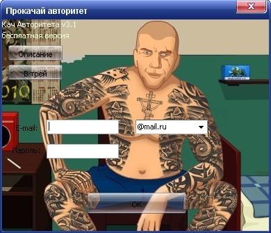 Sergey Hackeroff59 Все о тюряге. (бот для взлома игры Накрутка тюряги b