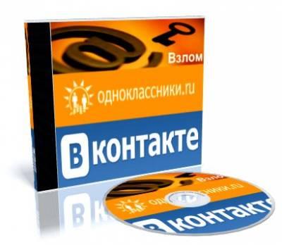 Взломать почтовый ящик на @mail.ru (в томвзлом пароля почтового